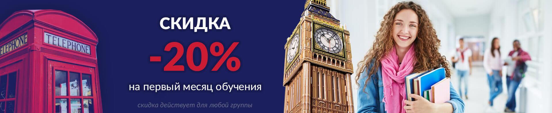 Discount English - Next Level